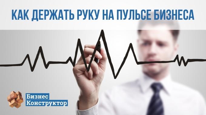 Как держать руку на пульсе бизнеса