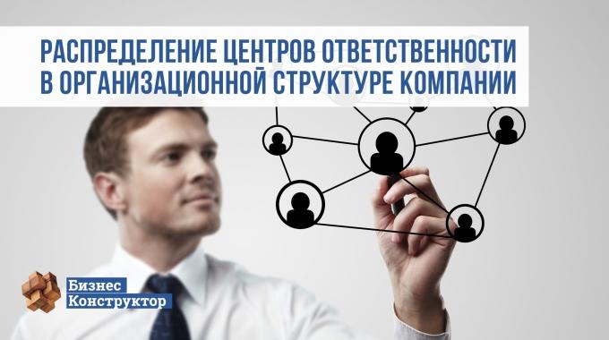 Распределение центров ответственности в организационной структуре компании