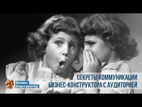 Секреты коммуникации «Бизнес-Конструктора» с аудиторией