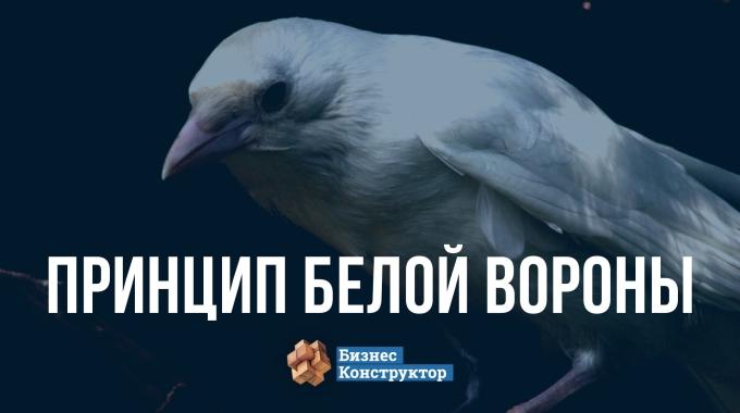 Принцип белой вороны