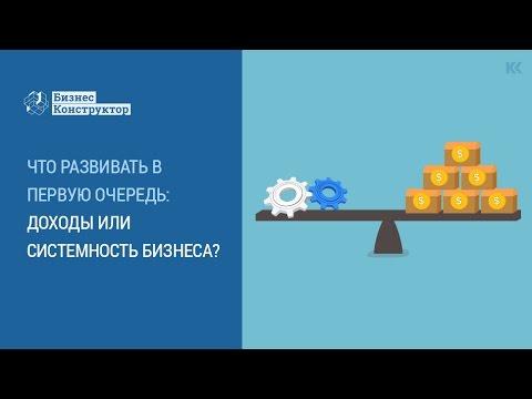 Что развивать в первую очередь: доходы или системность бизнеса?