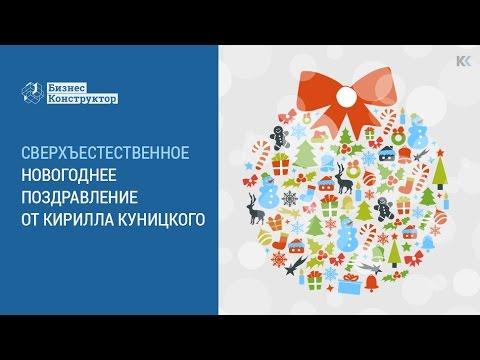 Сверхъестественное новогоднее поздравление Кирилла Куницкого