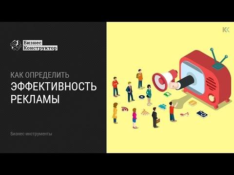 Как определить эффективность рекламы