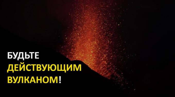 Что общего между собственником бизнеса и действующим вулканом?