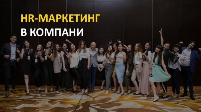 Бизнес-инструмент: HR-маркетинг