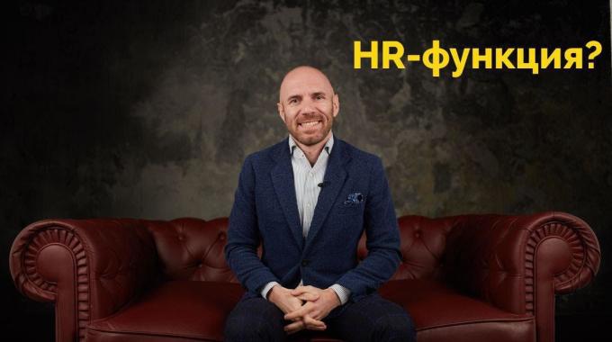 HR-функция в компании