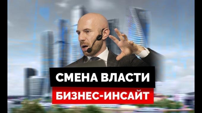 Бизнес-инсайт: Менять руководителей — нормально!