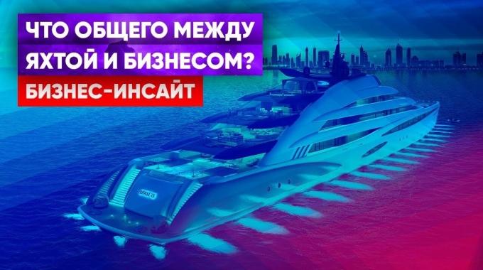 Чем управлять сложнее: бизнесом или яхтой?