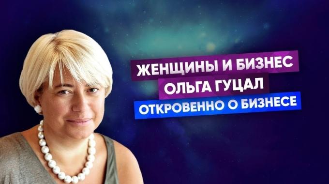 """Ольга Гуцал: «Задача собственника — ходить и """"нюхать стратегию""""»"""
