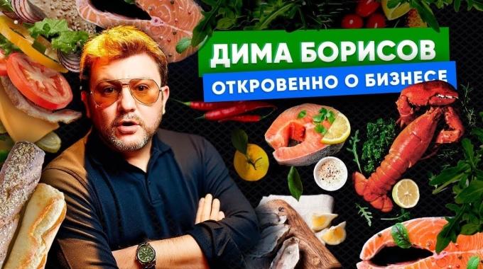 Ресторатор Дима Борисов: «Я не позволяю сотрудникам учиться!»