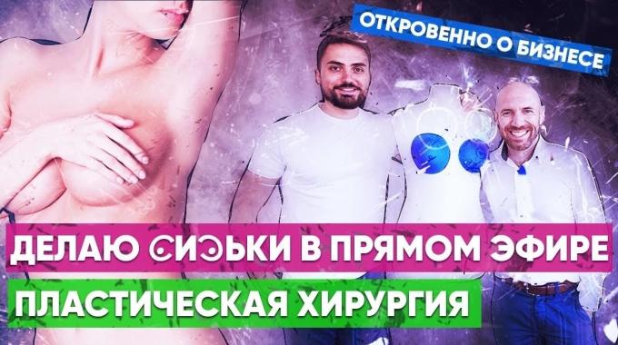 Пластический хирург Эдгар Каминский: «В Украине не из чего сделать бесплатную медицину»