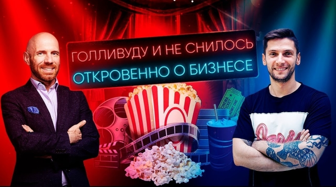 Дмитрий Деркач, «Планета Кино»: «Мы достигли 80%-ной идентификации клиентов»