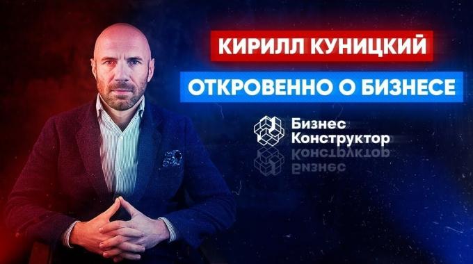 Кирилл Куницкий: неизвестная правда о «Бизнес-Конструктор» и лучшие секреты для предпринимателей
