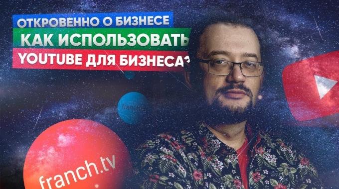 Роман Кирилович, FranchTV: «На YouTube нужен хайп!»