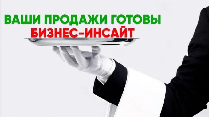 Бизнес-инсайт: Разделяйте роли руководителя и администратора отдела продаж