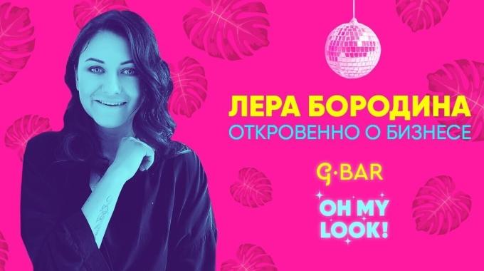 Основатель OH MY LOOK Лера Бородина: «Мой аккаунт пытаются взломать ежедневно»
