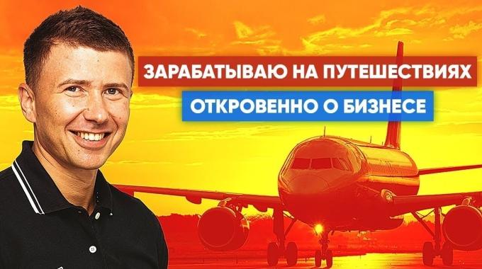 Основатель TripMyDream Андрей Буренок: «В travel-бизнесе можно стать миллионером, но миллиардером — никогда»