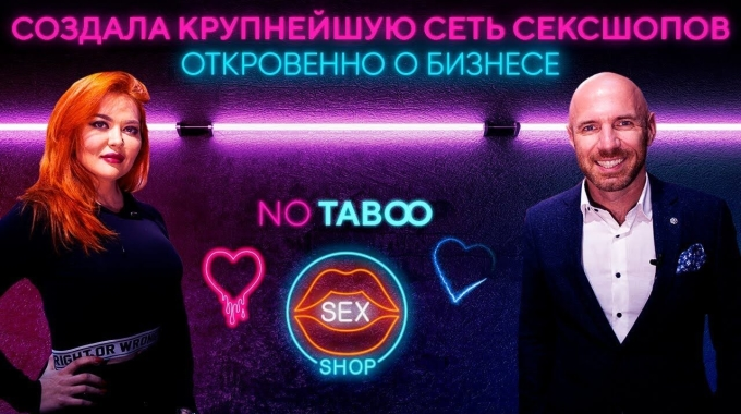 Владелица No Taboo: «В индустрии для взрослых есть аналоги Tesla и iPhone»