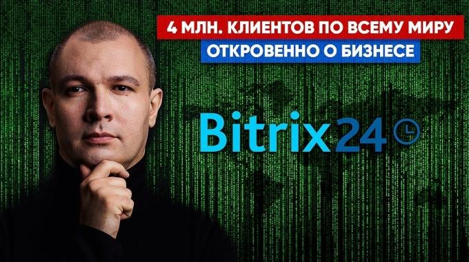 CEO Битрикс24 Дмитрий Суслов: «Мы вступаем в диалог с пользователем спустя 52 секунды после обращения»