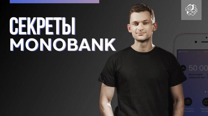 Дмитрий Дубилет: как создать идеальный банк (monobank) и другие бизнес секреты.
