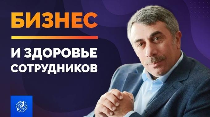 Евгений Комаровский: «Ваши сотрудники ― это мамы и папы»